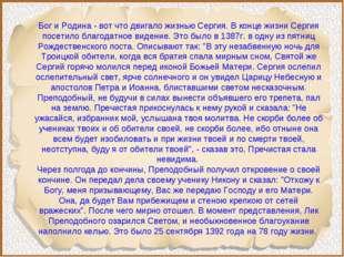 Бог и Родина - вот что двигало жизнью Сергия. В конце жизни Сергия посетило б