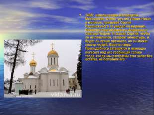 1408г. напали татары на пределы Московские. Очень грустил ученик Никон и моли