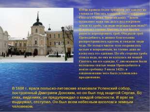 В 1608 г. враги польско-литовские атаковали Успенский собор, построенный Дми