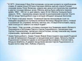 В 1877г. Александр II брал благословение, когда шел на врага за освобождение