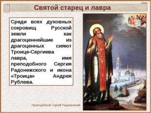Среди всех духовных сокровищ Русской земли как драгоценнейшие из драгоценных