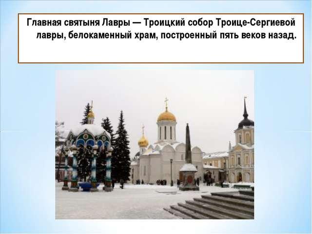 Главная святыня Лавры — Троицкий собор Троице-Сергиевой лавры, белокаменный х...