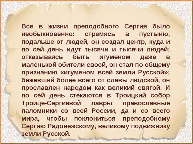 Все в жизни преподобного Сергия было необыкновенно: стремясь в пустыню, подал...