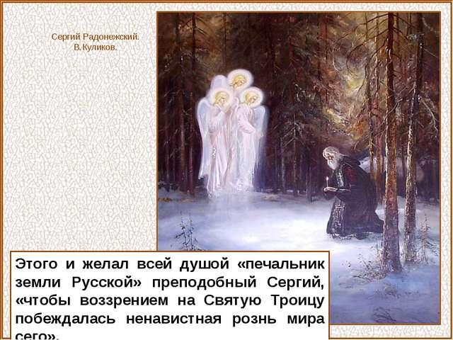 Этого и желал всей душой «печальник земли Русской» преподобный Сергий, «чтобы...