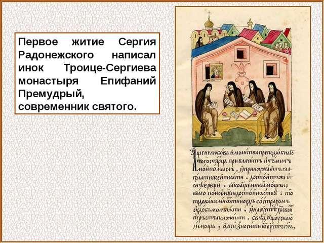 Первое житие Сергия Радонежского написал инок Троице-Сергиева монастыря Епифа...