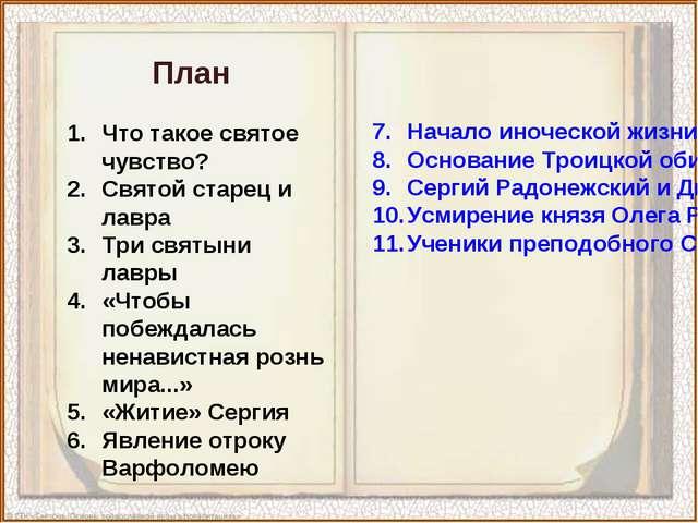 Начало иноческой жизни Основание Троицкой обители Сергий Радонежский и Дмитр...