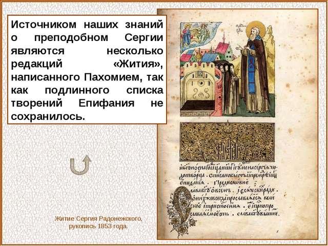 Источником наших знаний о преподобном Сергии являются несколько редакций «Жит...