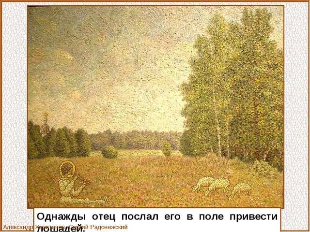 Однажды отец послал его в поле привести лошадей. Александр Харитонов. Сергий...