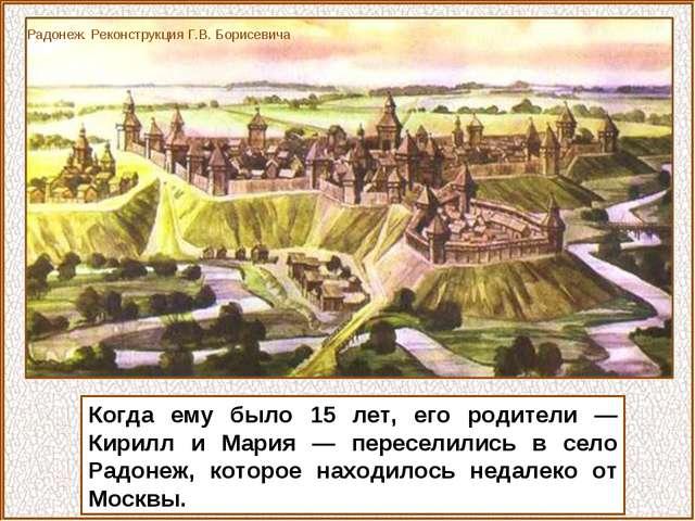 Когда ему было 15 лет, его родители — Кирилл и Мария — переселились в село Ра...