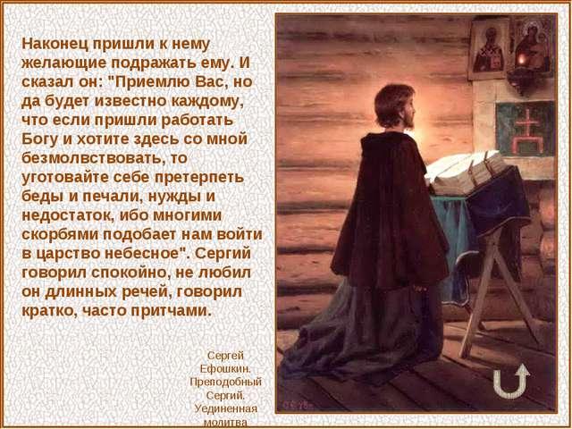 Сергей Ефошкин. Преподобный Сергий. Уединенная молитва Наконец пришли к нему...