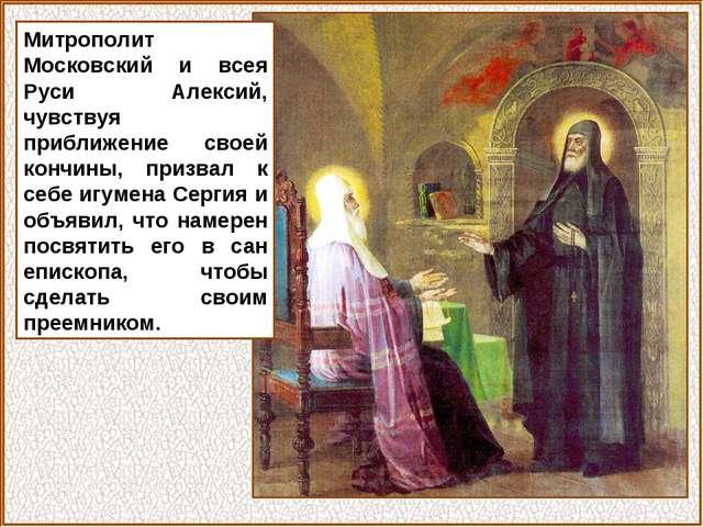 Митрополит Московский и всея Руси Алексий, чувствуя приближение своей кончины...