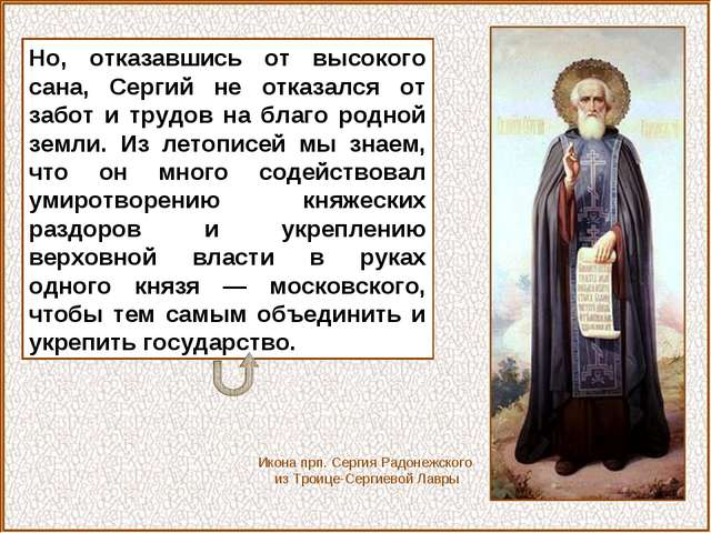 Но, отказавшись от высокого сана, Сергий не отказался от забот и трудов на бл...