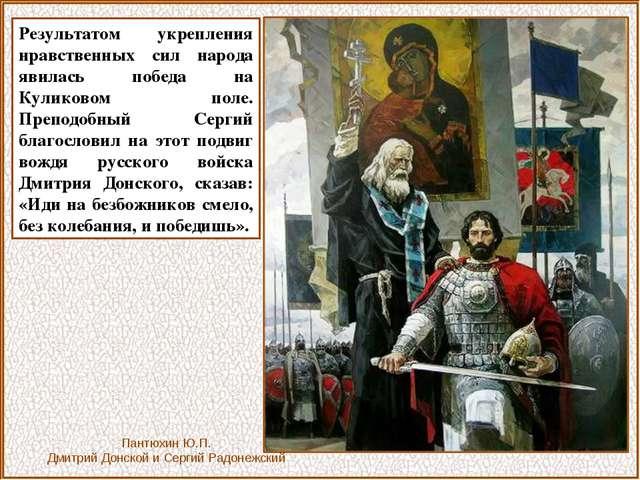 Результатом укрепления нравственных сил народа явилась победа на Куликовом по...