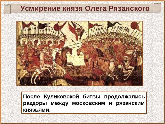 После Куликовской битвы продолжались раздоры между московским и рязанским кня...