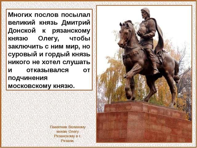 Многих послов посылал великий князь Дмитрий Донской к рязанскому князю Олегу,...