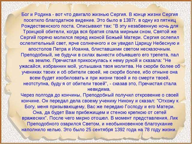 Бог и Родина - вот что двигало жизнью Сергия. В конце жизни Сергия посетило б...