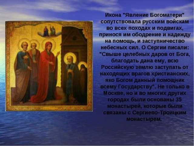 """Икона """"Явление Богоматери"""" сопутствовала русским войскам во всех походах и по..."""