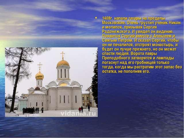 1408г. напали татары на пределы Московские. Очень грустил ученик Никон и моли...