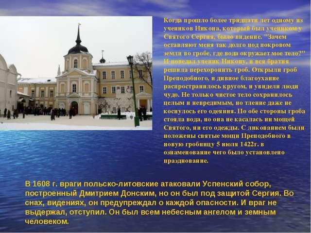 В 1608 г. враги польско-литовские атаковали Успенский собор, построенный Дми...