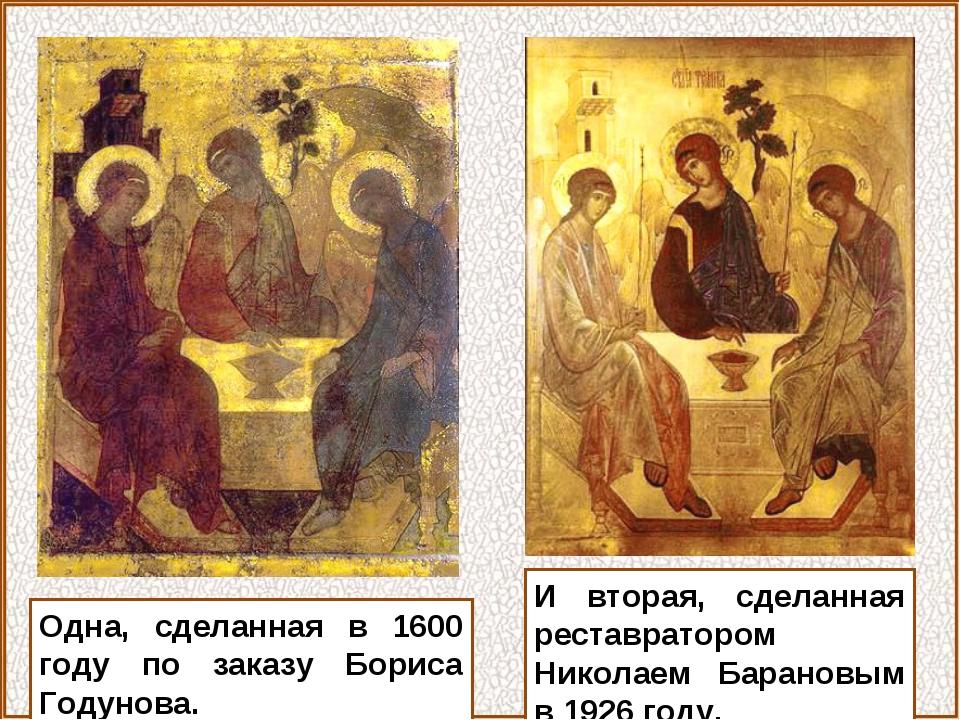 Одна, сделанная в 1600 году по заказу Бориса Годунова. И вторая, сделанная ре...