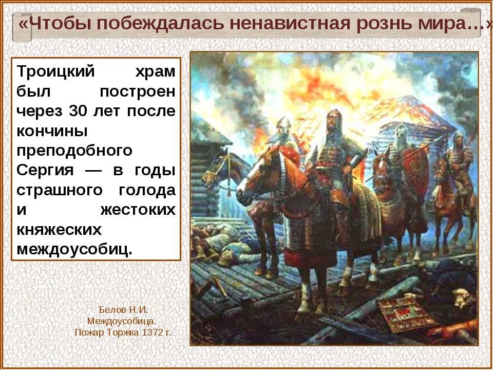 Троицкий храм был построен через 30 лет после кончины преподобного Сергия — в...