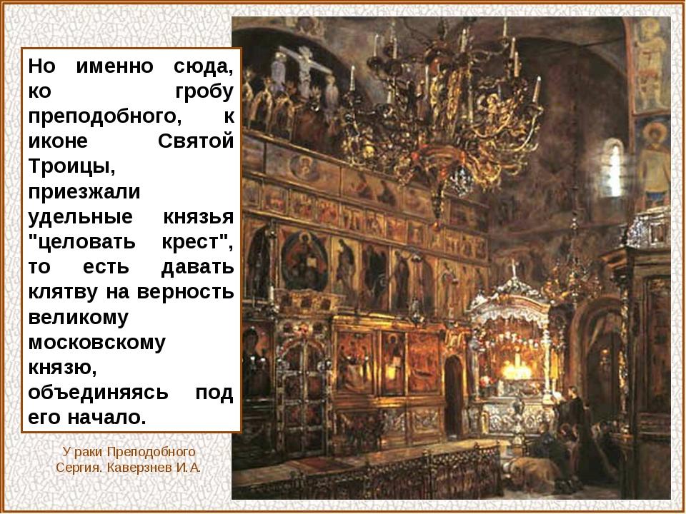 У раки Преподобного Сергия. Каверзнев И.А. Но именно сюда, ко гробу преподобн...