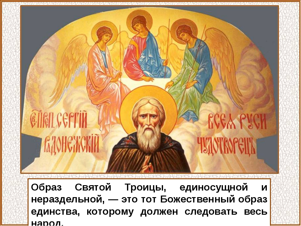 Образ Святой Троицы, единосущной и нераздельной, — это тот Божественный образ...