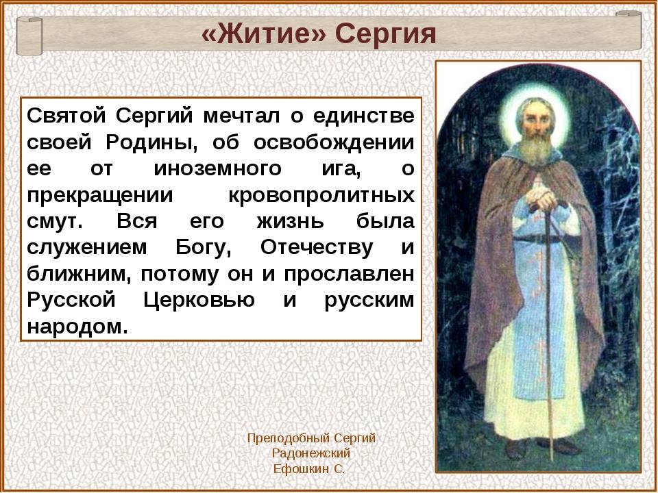 Святой Сергий мечтал о единстве своей Родины, об освобождении ее от иноземног...