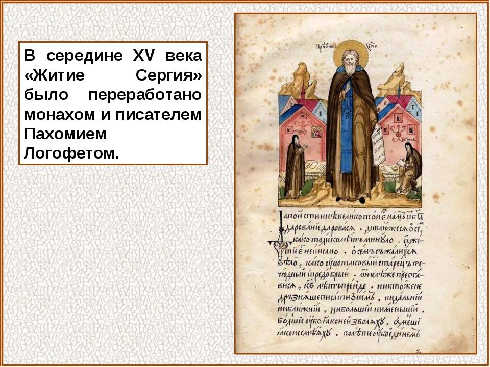 В середине XV века «Житие Сергия» было переработано монахом и писателем Пахом...