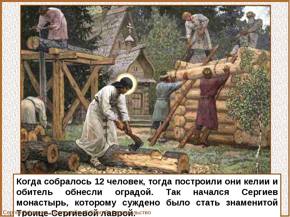 Когда собралось 12 человек, тогда построили они келии и обитель обнесли оград...