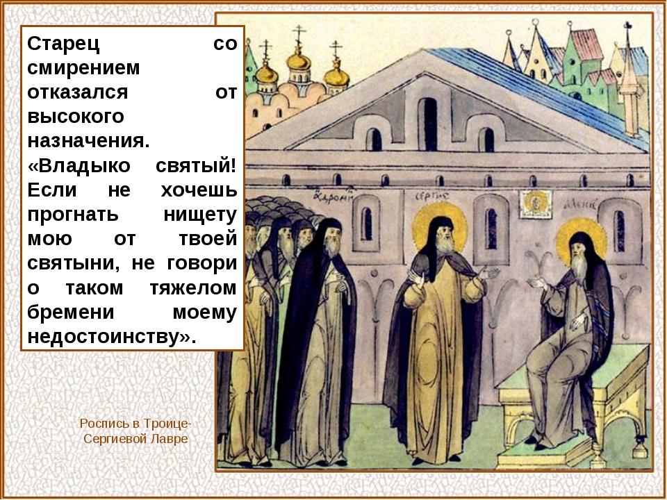 Старец со смирением отказался от высокого назначения. «Владыко святый! Если н...