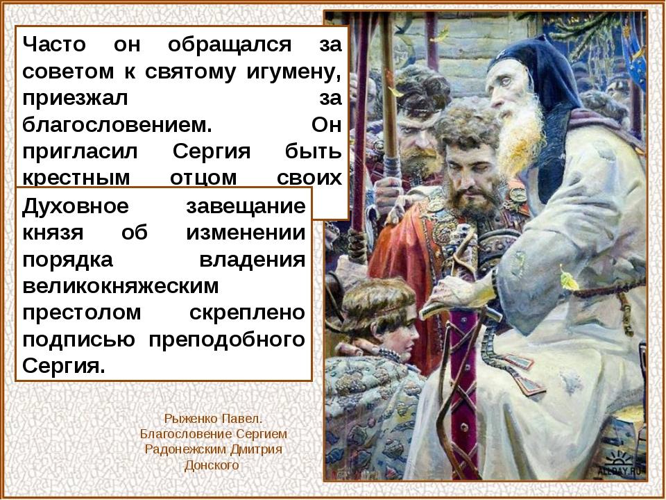 Часто он обращался за советом к святому игумену, приезжал за благословением....