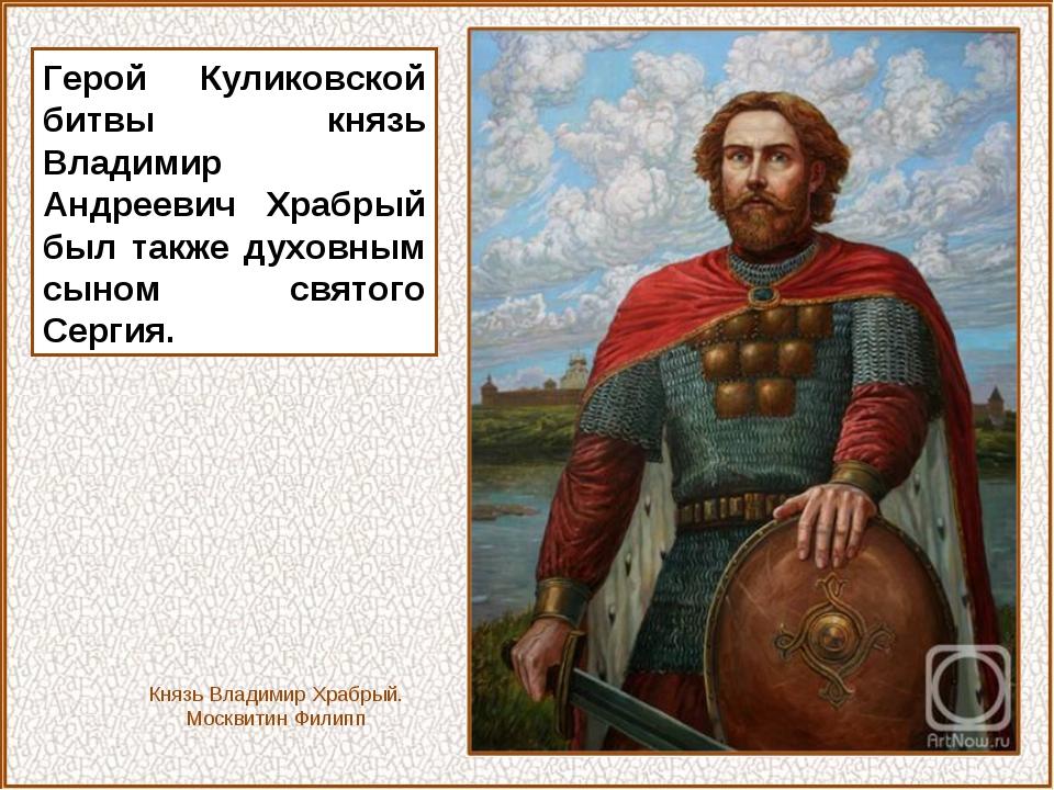Герой Куликовской битвы князь Владимир Андреевич Храбрый был также духовным с...