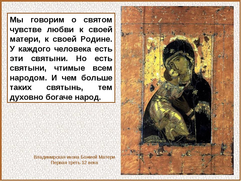 Мы говорим о святом чувстве любви к своей матери, к своей Родине. У каждого ч...