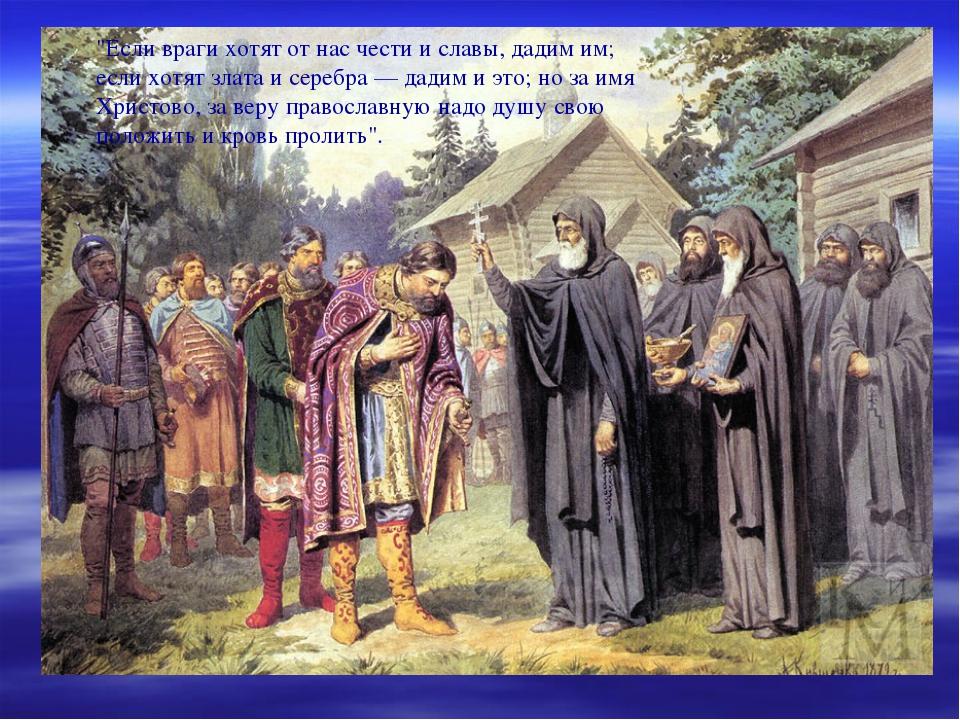 """""""Если враги хотят от нас чести и славы, дадим им; если хотят злата и серебра..."""
