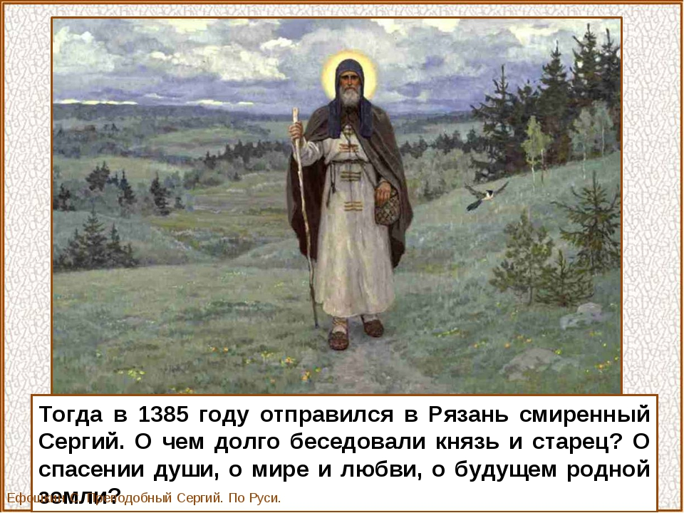 Тогда в 1385 году отправился в Рязань смиренный Сергий. О чем долго беседовал...