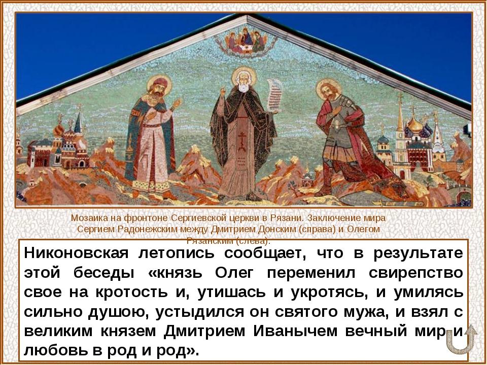 Никоновская летопись сообщает, что в результате этой беседы «князь Олег перем...
