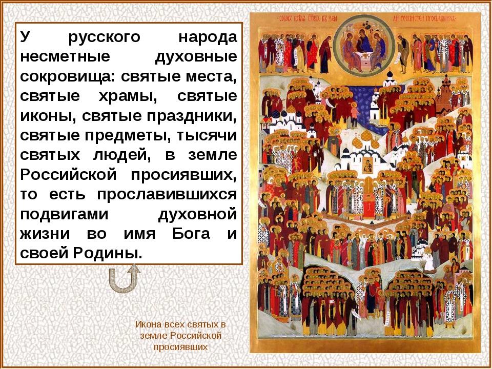 У русского народа несметные духовные сокровища: святые места, святые храмы, с...