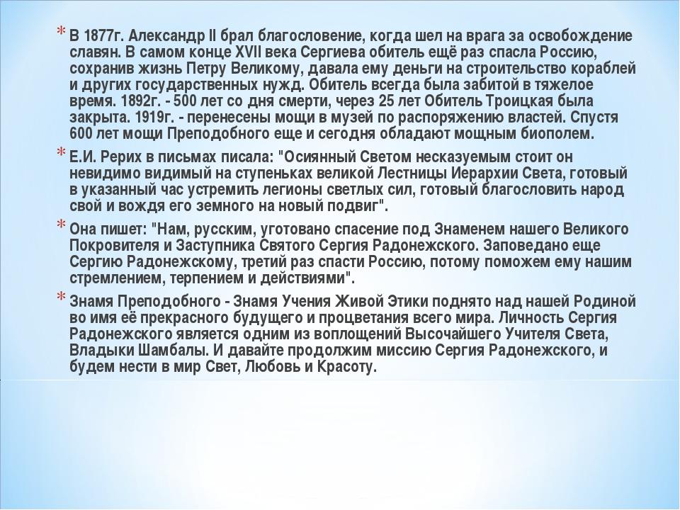 В 1877г. Александр II брал благословение, когда шел на врага за освобождение...