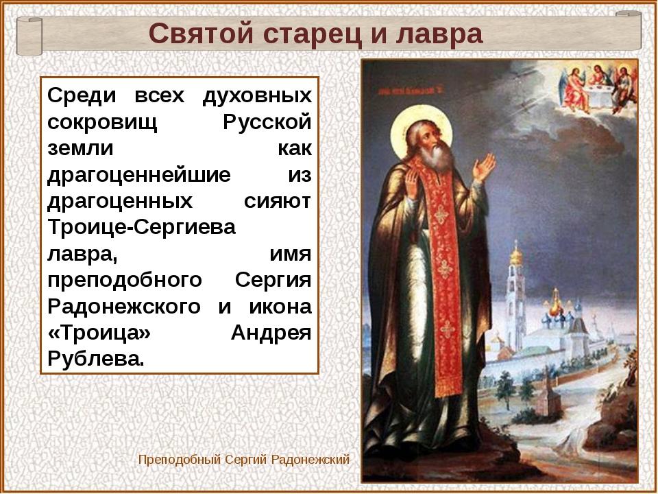 Среди всех духовных сокровищ Русской земли как драгоценнейшие из драгоценных...