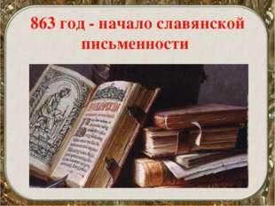 863 год - начало славянской письменности