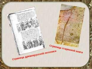Страница древнерусской летописи Страница старинной книги