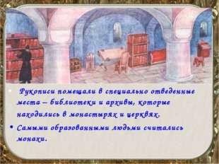 Рукописи помещали в специально отведенные места – библиотеки и архивы, котор