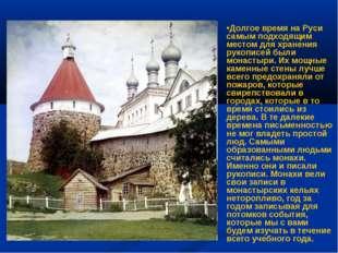 Долгое время на Руси самым подходящим местом для хранения рукописей были мона
