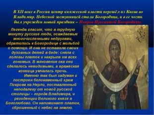 В XII веке в России центр княжеской власти перешёл из Киева во Владимир. Небе