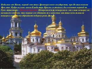 Недалеко от Киева, первой столицы Древнерусского государства, при Великом кня