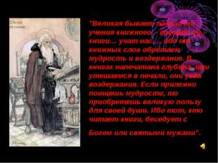 """""""Великая бывает польза от учения книжного, - говорил он, - книги… учат нас…,"""