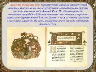 «Повесть временных лет» первая русская история, первая русская летопись. Име