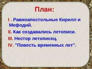 План: I . Равноапостольные Кирилл и Мефодий. II. Как создавались летописи. II