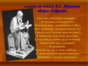 отрывок из поэмы А.С. Пушкина. «Борис Годунов». Еще одно, последнее сказанье
